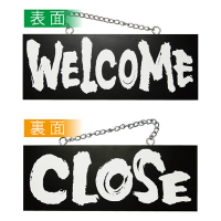No.3981 木製サイン 中サイズ(横) ブラック  WELCOME/CLOSE