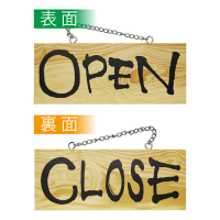 No.3956 木製サイン 小サイズ(横)  OPEN/CLOSE