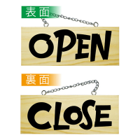 No.2624 木製サイン 小サイズ(横)  OPEN/CLOSE