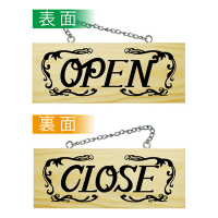 No.2625 木製サイン 小サイズ(横)  OPEN/CLOSE