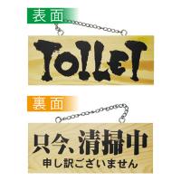No.3958 木製サイン 小サイズ(横)  TOILET/只今、清掃中申し訳ございません
