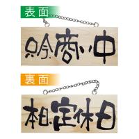 No.2594 木製サイン 小サイズ(横)  只今、商い中/本日、定休日