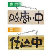 No.3957 木製サイン 小サイズ(横)  只今、商い中/仕込中