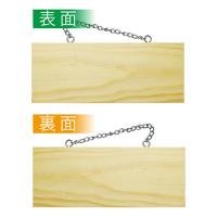 No.2618 木製サイン 小サイズ(横)  無地