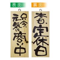 No.2574 木製サイン 小サイズ(縦) 只今元気に商い中/本日、定休日
