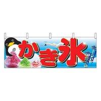 No.2870 横幕 かき氷