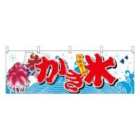 No.67427 横幕 かき氷