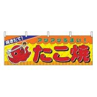 No.2854 横幕 たこ焼