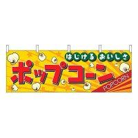 No.2865 横幕 ポップコーン
