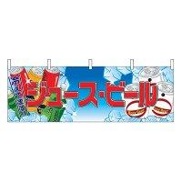 No.2863 横幕 ジュース・ビール