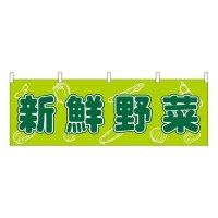 No.61410 横幕 新鮮野菜