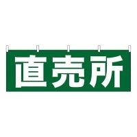 No.61411 横幕 直売所