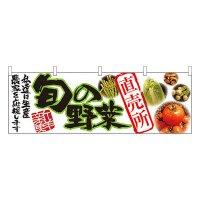 No.21947 横幕 旬の野菜直売所
