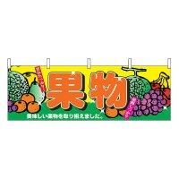 No.2833 横幕 果物