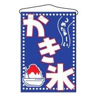 【最小購入数3枚】 No.691 吊り下げ旗 かき氷