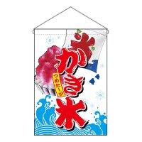 【最小購入数3枚】 No.69483 吊り下げ旗 かき氷