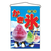 【最小購入数3枚】 No.2267 吊り下げ旗 かき氷