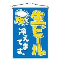 【最小購入数3枚】 No.692 吊り下げ旗 生ビール冷えてます。