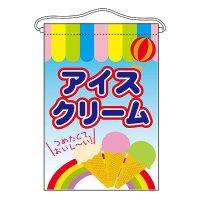 【最小購入数3枚】 No.63062 吊り下げ旗 アイスクリーム