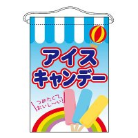 【最小購入数3枚】 No.63063 吊り下げ旗 アイスキャンディー