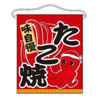 【最小購入数3枚】 No.63074 吊り下げ旗(大サイズ) たこ焼