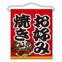 【最小購入数3枚】 No.63075 吊り下げ旗(大サイズ) お好み焼き