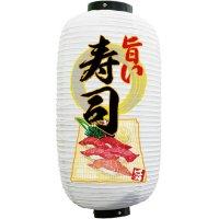 No.25931 9号長フルカラー提灯 1面タイプ 旨い寿司
