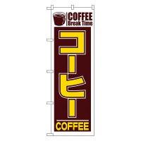 No.551 のぼり コーヒー