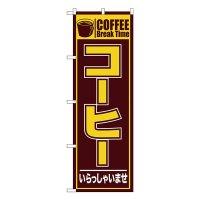 No.26499 のぼり コーヒー