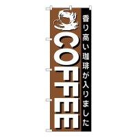 No.26500 のぼり COFFEE