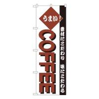 No.192 のぼり COFFEE