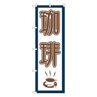 No.665 のぼり 珈琲