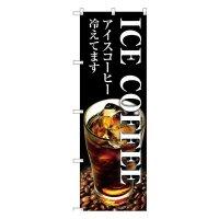 No.SNB-3071 のぼり ICE COFFEE