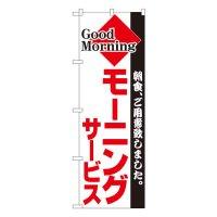 No.194 のぼり モーニングサービス