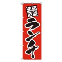 No.387 のぼり ランチ
