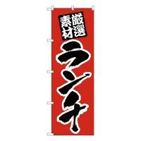 No.26439 のぼり ランチ
