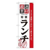 No.2444 のぼり ランチ