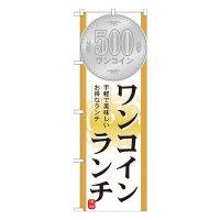 No.21353 のぼり ワンコインランチ