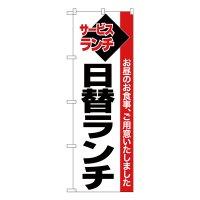 No.26512 のぼり 日替ランチ