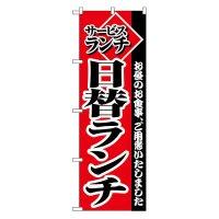 No.2273 のぼり 日替ランチ