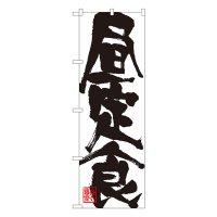 No.3389 のぼり 昼定食