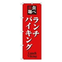No.8199 のぼり ランチバイキング