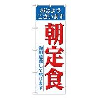 No.26445 のぼり 朝定食