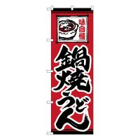 No.26295 のぼり 鍋焼うどん