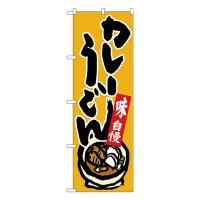 No.26297 のぼり カレーうどん