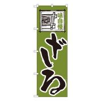 No.113 のぼり ざる