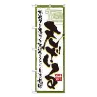No.4600 のぼり 天ざる
