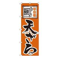 No.114 のぼり 天ざる