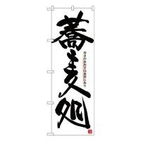 No.26311 のぼり 蕎麦処