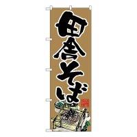 No.26668 のぼり 田舎そば